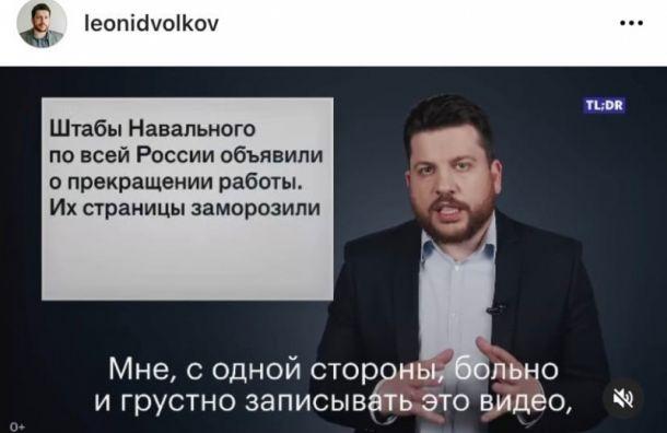 Леонид Волков объявил озакрытии всех штабов Навального