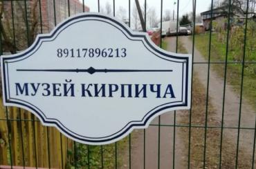 Музей кирпича выселяют изУсть-Славянки