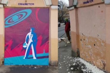 «Прости нас, Юра»: вПетербурге исчезли граффити сженщиной-космонавтом и«шарик» Гагарина