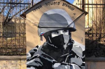 Вместо портрета Навального наПетроградке появился «герой нашего времени»