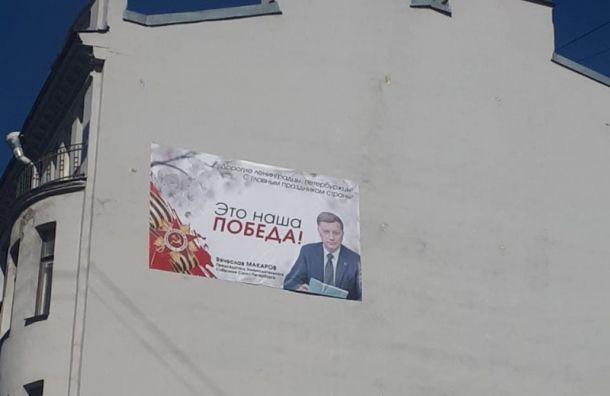 НаПетроградке вновь появились «победные» плакаты сМакаровым