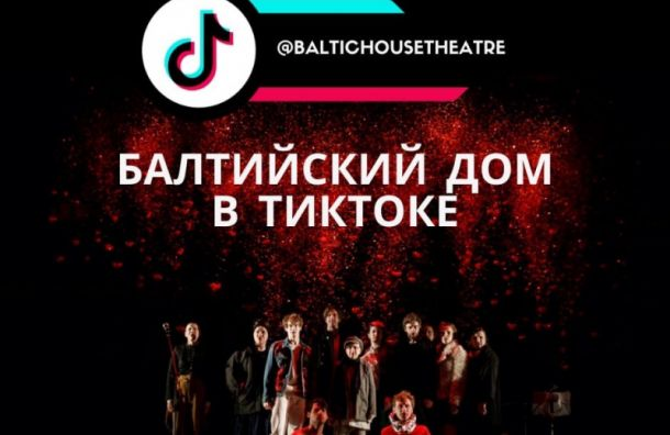 Театр «Балтийский дом» появился вTikTok