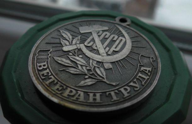 Петербург подарит деньги почти полумиллиону ветеранов труда