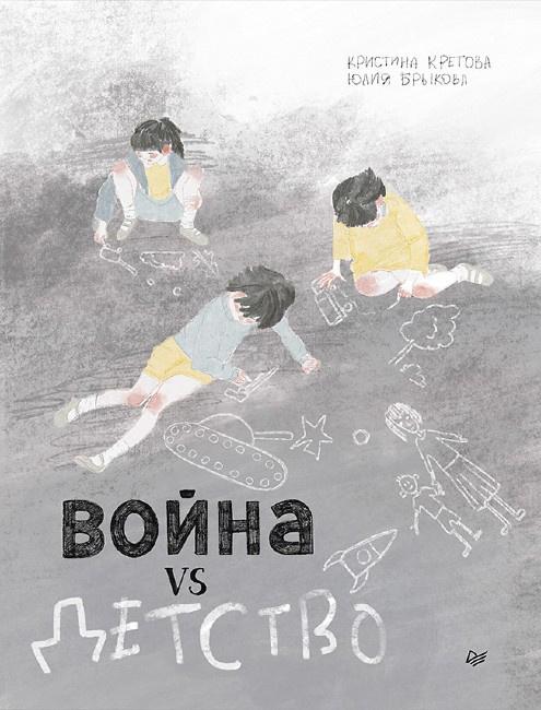 voyna (1).jpg