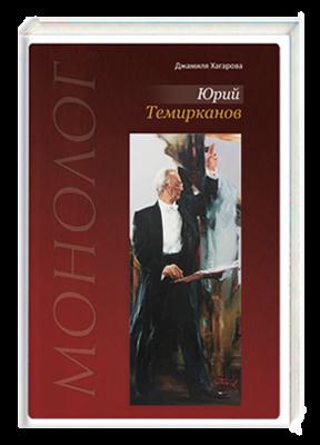 Темирканов.png