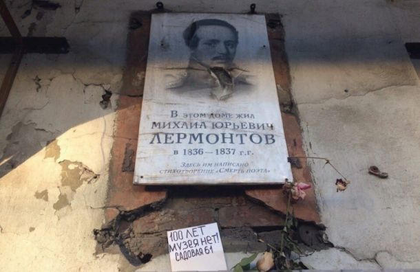 Градозащитники прочитают стихи ради спасения дома Лермонтова