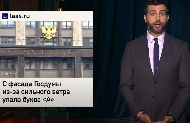 Ургант снова подшутил над лидером ЛДПР Жириновским