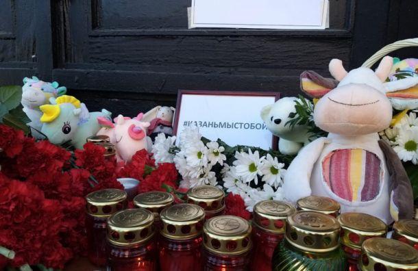 Петербуржцы приносят цветы иигрушки кпредставительству Татарстана