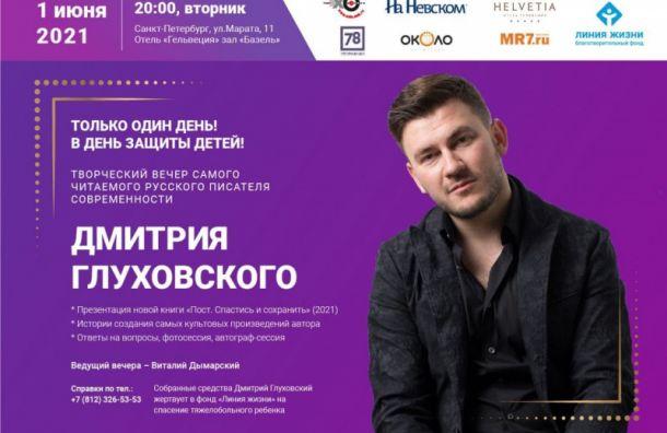 Дмитрий Глуховский: «Государство скверно справляется сосвоими социальными функциями»