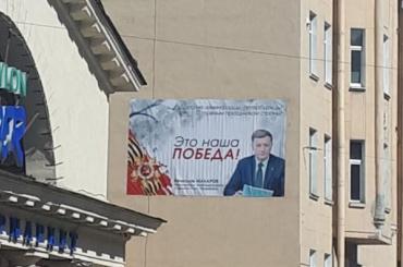 Жители Петроградской стороны добиваются снятия «победных» баннеров Вячеслава Макарова