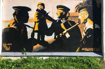 ВКронштадте перед 9мая закрасили граффити «Наша Победа»