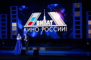 Известный навсю Россию фестиваль кино стартует вПетербурге