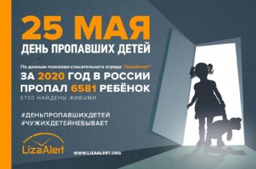 Четыре ребенка считаются пропавшими без вести вПетербурге иЛенобласти