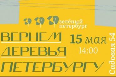Активисты приглашают озеленителей напосадку кленов наСадовой, 54