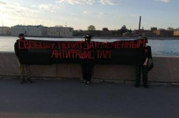 Антифашисты провели акцию вподдержку политзаключенных