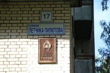 Надоме ветерана вКрасносельском районе установят знак «Здесь живет герой»