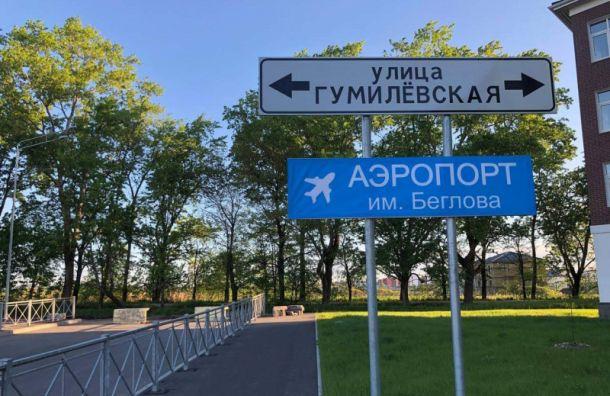 ВПушкине появился «Аэропорт Беглова»