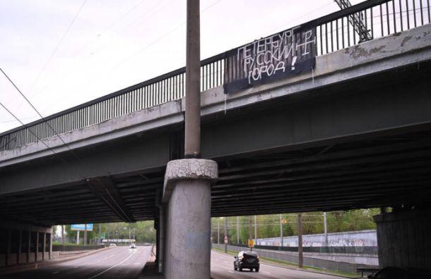 Националисты растянули баннер нажелезнодорожном путепроводе