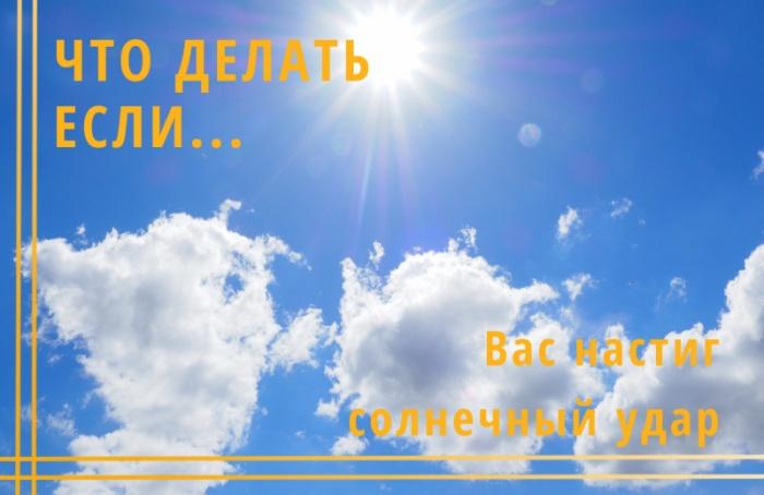 Что делать если… вас настиг солнечный удар