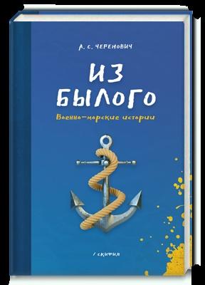 4. Черенович.png