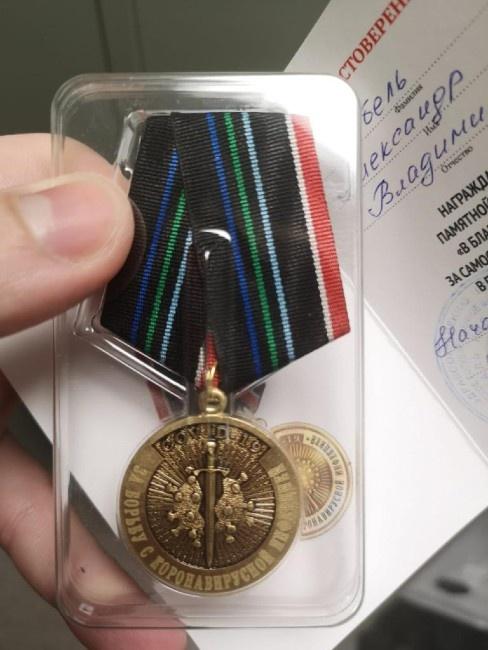 медаль (1).jpg