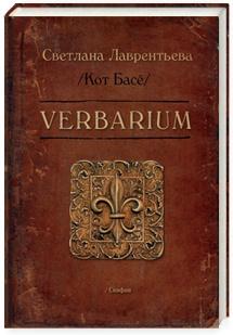 verbarium_SITE (1).png