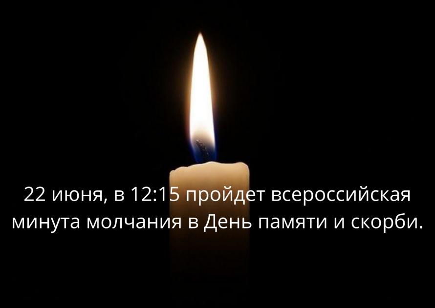 22 июня, в 1215 пройдет всероссийская минута молчания в День памяти и скорби..png