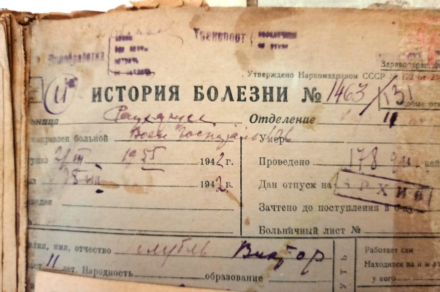 История болезни Виктора Голубева.jpg