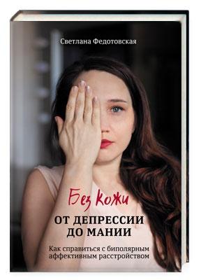 fedotovskaya_bez_koji_jpg.jpg
