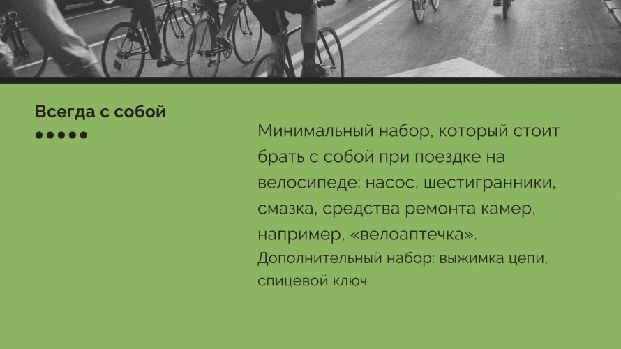 Как и автомобилю, велосипедам необходимо проходить техосмотры и техобслуживание. ТО стоит проходить в сервисе в среднем 1 раз в год, обычно в начале сезона. В «ВелоДрайве» по понедельникам любой может пройти беспл (1).png