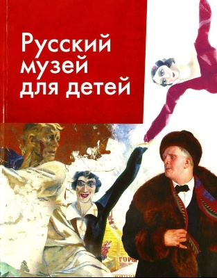 russkij_muzej_00.png
