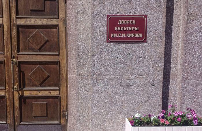 ДККирова сделают центром развития инноваций