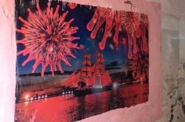 «Праздник вирусников»: вгороде заметили фреску с«Алыми парусами»