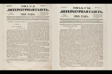 Публикации Пушкина в«Литературной газете» выставили нааукцион за750 тысяч