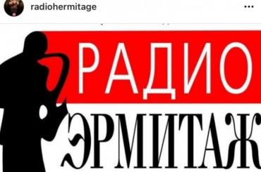 Радио «Эрмитаж» может прекратить существование из-за долгов в15 млн рублей