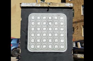 «Россия для грустных»: наЛиговском проспекте появилось новое граффити с«поп-итом»