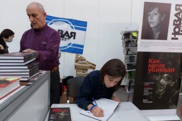 ВПетербурге представят книгу оюристе ЮКОСАа, непошедшем насделку соследствием