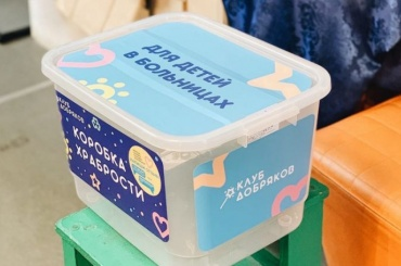 Магазины «Спасибо!» снова собирают коробки храбрости для детей