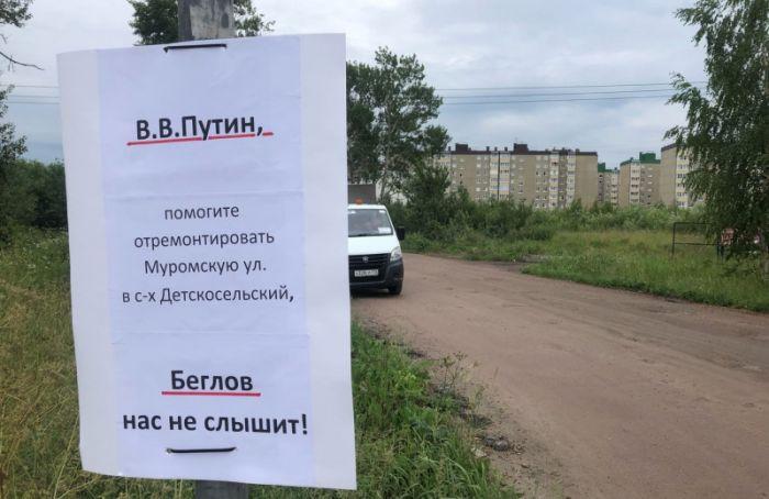 Активисты Шушар просят Путина отремонтировать Муромскую улицу