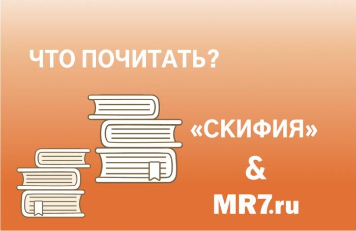 Читать идумать. Оказаках вистории России