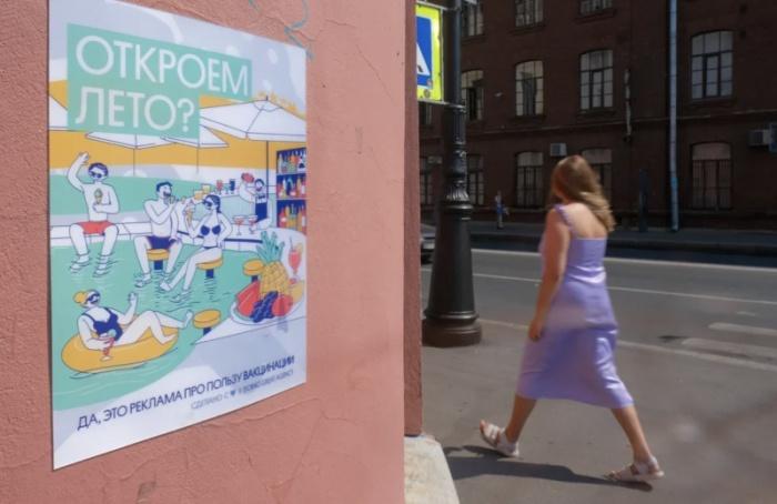 ВПетербурге появилась альтернативная реклама вакцинации