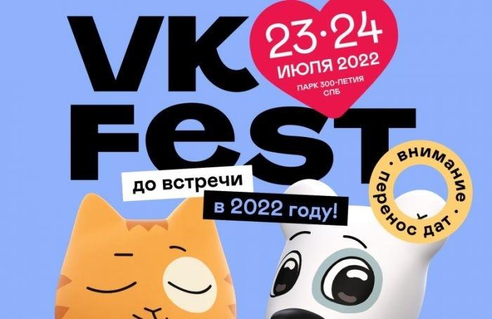 ВПетербурге перенеслиVK Fest наследующий год из-за коронавируса