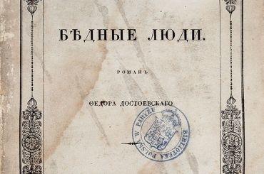 Оригинальное издание «Бедных людей» Достоевского выставили нааукцион за2 млн рублей