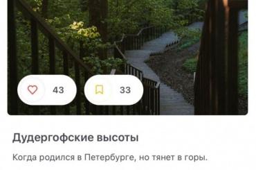 Петербурженка создала приложение для прогулок погороду