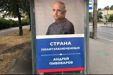 «Страна политзаключенных»: вПетербурге появились афиши сПивоваровым