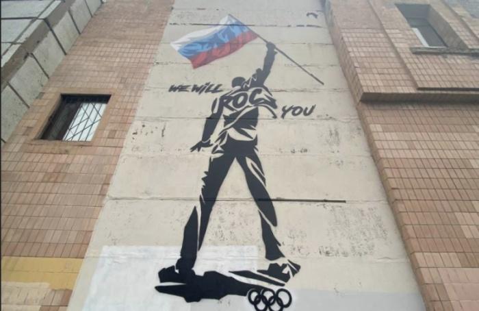 ВПетербурге появилось граффити вподдержку российских спортсменов наОлимпиаде