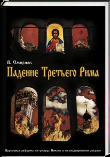 smirnov_padenie (1).png
