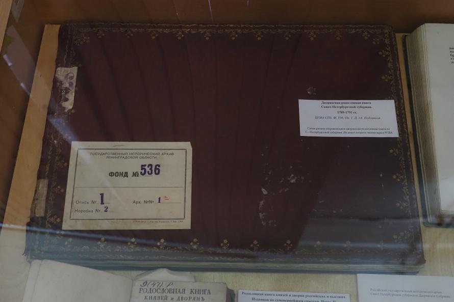 _Дворянская родословная книга 1789 года_ZOV_00406.JPG