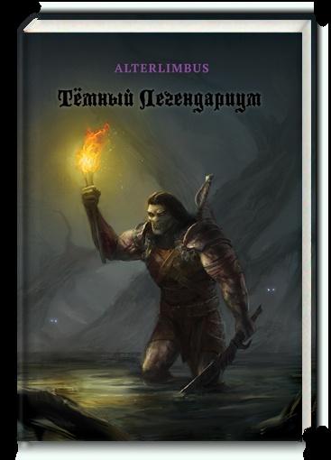 Temnij_Legendarium.png
