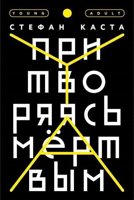 pritvoryayasb-mertvym-820279-main-1000x1000 (1).jpg